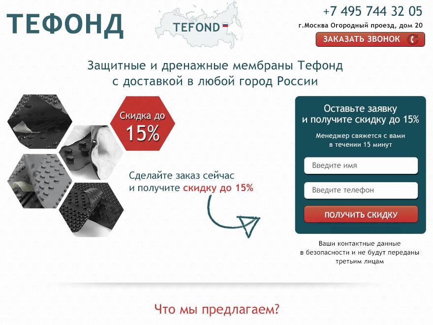 ТЕФОНД