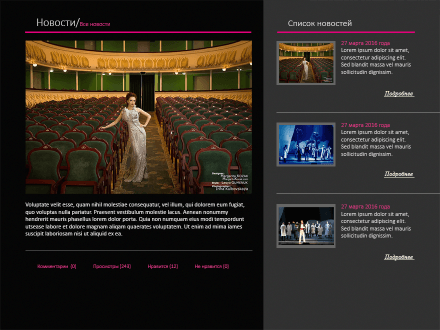 Theatre News Screenshot